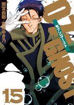 07 Ghost 15 Manga