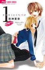 Ôkami ni Kuchizuke 1 Manga