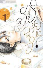 Mangaka & Editor in love 1 Manga