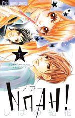 NOAH! 1 Manga