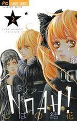 NOAH! 2 Manga