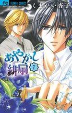 Scarlet Fan 7 Manga