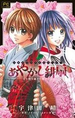 Ayakashi Hisen - Toki wo Koeta Omoi 1 Roman