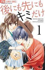 Forever my love 1 Manga