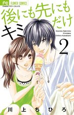 Forever my love 2 Manga