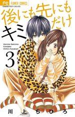 Forever my love 3 Manga