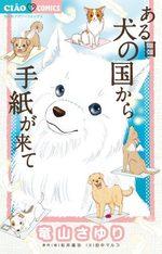 Le paradis des chiens 1 Manga