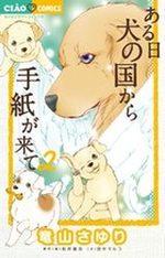 Le paradis des chiens 2 Manga