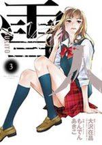 Yukito 3 Manga
