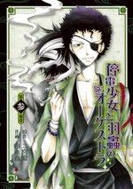 Teiden Shôjo to Hanemushi no Orchestra 3 Manga