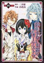 Teiden Shôjo to Hanemushi no Orchestra 4 Manga