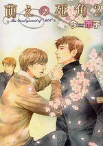 Moe no Shikaku 2 Manga