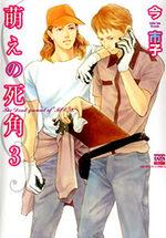 Moe no Shikaku 3 Manga