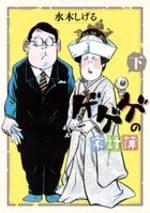 Gegege no Kakeibo 2