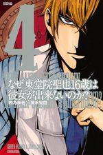 Pourquoi Seiya Tôdôin, 16 ans, n'arrive pas à pécho ? 4
