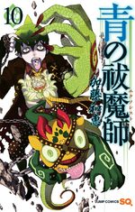 Blue Exorcist # 10
