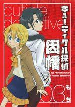 Cuticle Tantei Inaba 3 Manga
