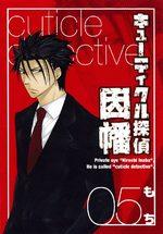 Cuticle Tantei Inaba 5 Manga
