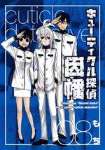 Cuticle Tantei Inaba 8 Manga
