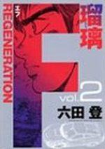 F Regeneration Ruri 2 Manga