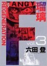 F Regeneration Ruri 3 Manga