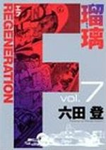 F Regeneration Ruri 7 Manga