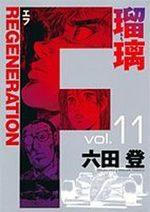 F Regeneration Ruri 11 Manga