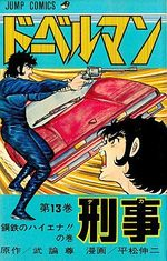 couverture, jaquette Doberman Keiji 13