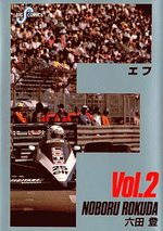 F 2 Manga