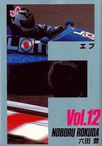 F 12 Manga