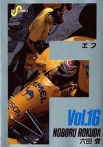 F 16 Manga