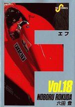 F 18 Manga