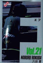 F 21 Manga
