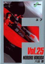F 25 Manga