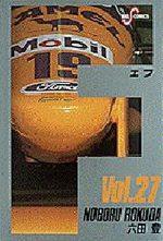 F 27 Manga