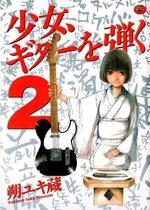 Shôjo, Guitar wo Hiku 2
