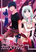 Cagaster 2 Manga