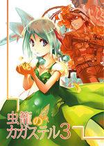 Cagaster 3 Manga