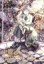 Cagaster 7 Manga