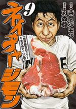 Nature Jimon 9 Manga