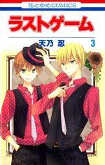 Last Game 3 Manga