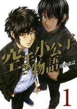 Karate Shôkôshi Monogatari 1 Manga