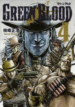 Green Blood 4 Manga