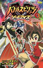 Battle Spirits - Sword Eyes 1 Manga