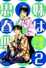 Imôto ha Shishunki 2 Manga