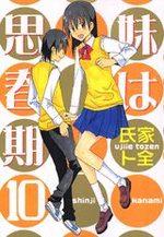 Imôto ha Shishunki 10 Manga