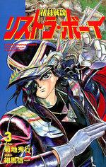 Jashin Sensen Restorer Boy 3