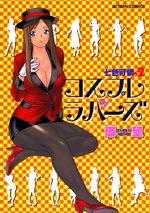 Shichishoku Karen 2 Manga