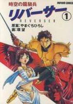 Jikû no Ryûkihei Reverser 1 Manga