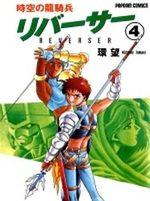 Jikû no Ryûkihei Reverser 4 Manga